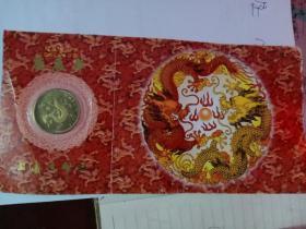2000年龙年生肖纪念币