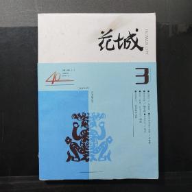 文学双月刊总第238期