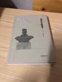 汉语音韵丛考(安徽大学文学院文典学术论丛)杨军著