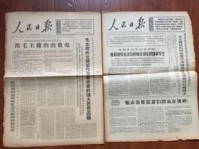 文革报纸:人民日报 1967年1月10/14/18/19/20/21/22/23/24/26/27/29日(1-6版全)12份合售