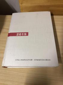 2019江苏年鉴