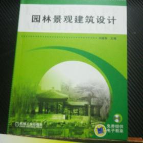 高职高专园林景观类专业规划教材:园林景观建筑设计
