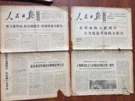 文革报纸:人民日报 1967年9月13/14/日,10月7/9/10/11日(1-6版全)6份合售