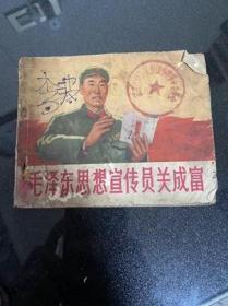 毛泽东思想宣传员关成富 连环画 货号2-5-2