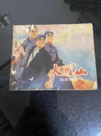 大雁山(海滨激战)连环画 货号2-5-2