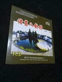 中国兰溪诸葛八卦村VCD光盘