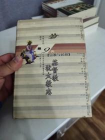 基督教犹太教志 中华文化通志 第9典 宗教与民俗