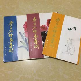 齐白石绘画艺术 第一、二、三、3册老版本非胶装