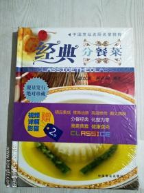 《经典分餐菜》2007年一版一印  中国烹坛名厨名菜精粹 未拆封正版新书放心购买