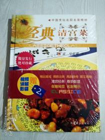 《经典清宫菜》2007年一版一印  中国烹坛名厨名菜精粹 未拆封正版书放心购买