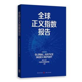 全球正义指数报告  复旦大学社会科学高等研究院 著    格致出版社