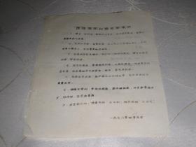 滁县饮服公司:季度评比先进个人条件、优胜循环红旗竞赛条件(1978年4月6日)