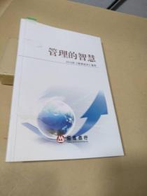 管理的智慧(2010年管理述评)集萃—招商银行