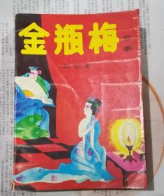 金瓶梅故事(配图本)