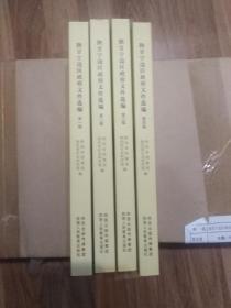 陕甘宁边区政府文件选编(全15辑:第一辑~第十五辑,2013年陕西人民教育出版社新版本,16开,平装。第十五辑又名《陕甘宁边区政府大事记》,该辑是2016年出版。)