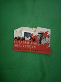 重庆中美合作所集中营美蒋罪行展览图片资料照片   如图