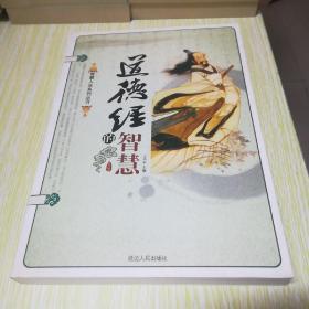 智慧人生系列丛书——道德经的智慧