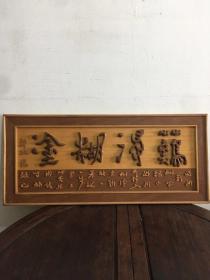 郑板桥书法,难得糊涂木雕牌匾一块,尺寸:长89厘米,宽40厘米,厚约2.5厘米,品如图