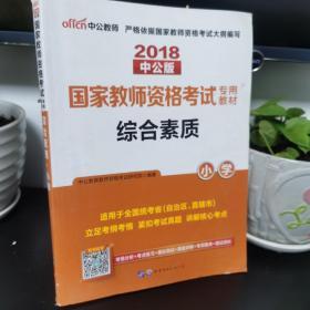 2018中公教师综合素质小学:国家教师资格考试