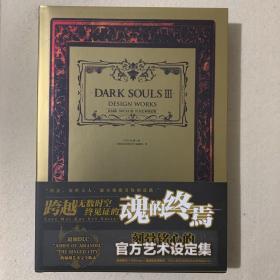 DARKSOULSⅢ官方艺术设定集