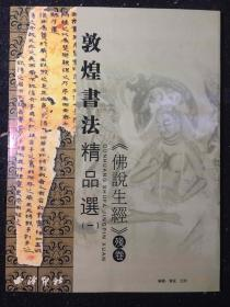 敦煌书法精品选(一)佛说生经残卷
