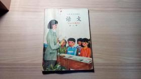 五年制小学课本    语文    第二册(1984年印)