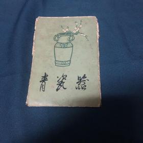 青瓷器 1972年宜兴青瓷明信片(一套全4枚)