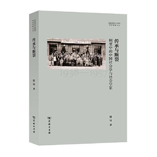 传承与断裂:剧变中的中国社会学与社会学家