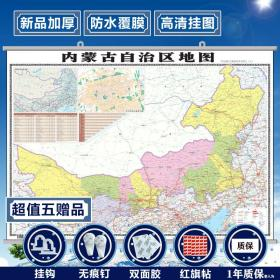 2020年新版内蒙古自治区地图内蒙古地图挂图交通图墙贴贴图双面覆膜防水挂图高清挂杆挂钩交通图详尽线路加厚版约1.1*0.8米