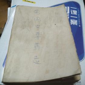 常用中草药选,封面制作的。具体如图,有毛主席语录。
