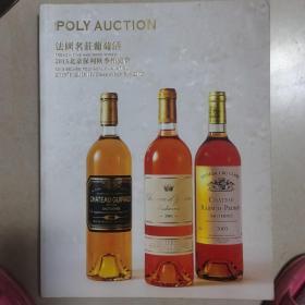 法国名庄葡萄酒