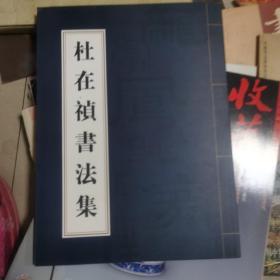 杜在祯书法集