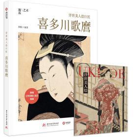 浮世美人绘巨匠:喜多川歌麿