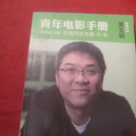 青年电影手册(第五辑):《华语同志电影20年》 /程青松 中信出?