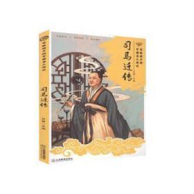 全新正版图书 司马迁传 未知 江西教育出版社 9787570513819胖子书吧