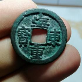 4125.唐代 海东重宝
