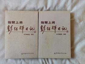 独臂上将彭绍辉日记(上下)(正版近全新,2005年一版一印,仅1300册)