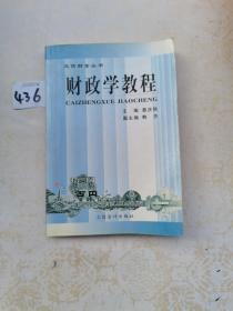 财政学教程——立信财金丛书
