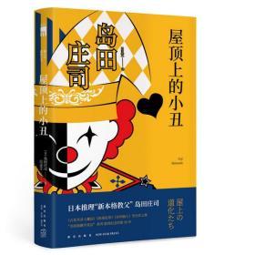 屋顶上的小丑岛田庄司新星出版社9787513334815
