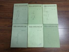 建国以来毛泽东文稿1-6卷