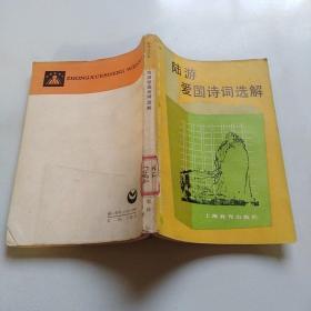 陆游 爱国诗词选解