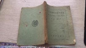 民国三十三年初版: 六百个英文基本成语