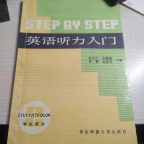 英语听力入门(第二册到第四册3本合售)