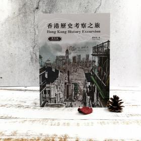 香港商务版  郑宝鸿《香港历史考察之旅:港岛区(中英对照)》(锁线胶订)