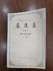 (中国近代人物文集丛书) 严复集 第五册:著译 日记 附录     馆藏,九品