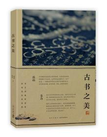 古书之美 韦力 安妮宝贝(庆山)全新正版 原装塑封