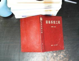装备系统工程 【缺少书衣 作者签赠】
