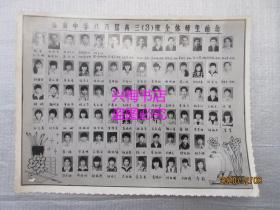 梅州地区老照片:乐育中学八八届高三(3)班全体师生留念
