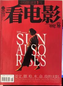 看电影(2007年第16期)太阳照常升起