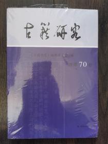 古籍研究(第70卷)未拆封